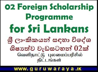 02 Foreign Scholarship Programme for Sri Lankans