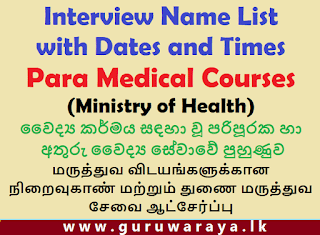 Interview Name List with Dates and Times  : Para Medical Courses (Ministry of Health)