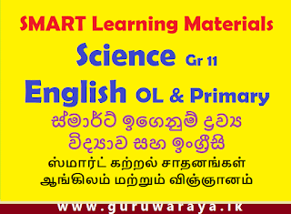 SMART Learning Materials (Science & English)
