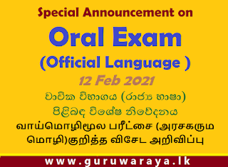 Special Announcement on Oral Exam (Official Language ) : 12 Feb 2021