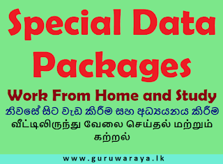 Special Data Packages : Work From Home and Study (Dialog, Mobitel, Hutch, Airtel, SLT, Lanka Bel)