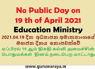 No Public Day on 19th  of April 2021 : Education Ministry