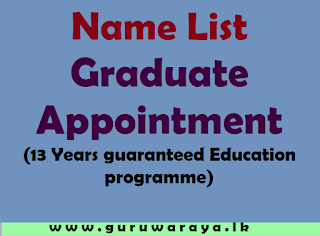 Name List : Graduate Appointment (13 Years guaranteed programme)