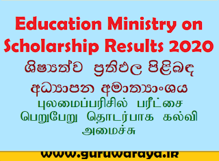 Education Ministry on Scholarship Results 2020