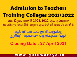 Admission to Teacher Training Colleges 2021/2022