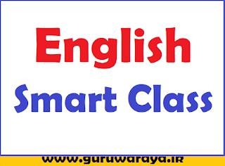 English Smart Class