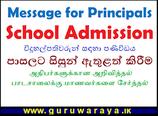 Message for Principals : School Admission