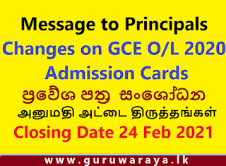 Message To Principals : GCE O/L Admission Changes