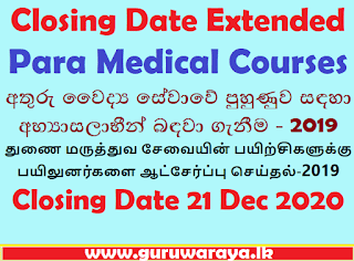 Closing Date Extended : para Medical Courses