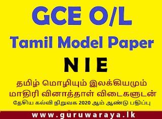 Tamil Model Paper (GCE O/L ) : NIE