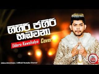Gigiri Jagiri Handawana - ගිගිරි ජගිරි හඬවනා - Cover Song - Udara Kawshalya Mp3