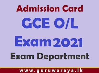 Admission Card : GCE O/L Exam 2020 (Exam Department)