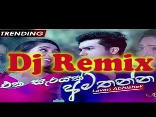 Eka Sarayak Amathanna - Dj Remix Song Mp3 Download