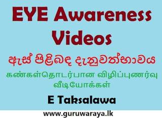 Eye Awareness Videos : E Takslawa
