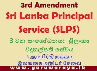 3rd Amendment : Sri Lanka Principal Service