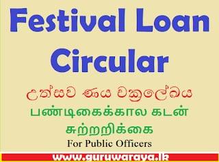 Festival Loan Circular