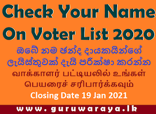 Check Your Name on Voter List 2020