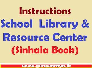 Instructions : School Library & Resource Center (Sinhala Book)