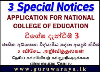 3 Special Notices on College of Education Application