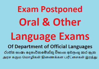 Language Exams Postponed : Official Language Department