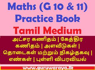 Maths Activity Book (G 10 & 11 Tamil Medium)