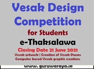 Vesak Design Competition - e-Thaksalawa