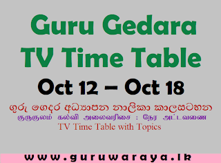 Guru Gedara Time Table (12 - 18 Oct 2020)