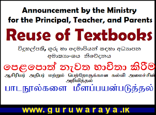 Circular : Re Use  of School Books : Education Ministry
