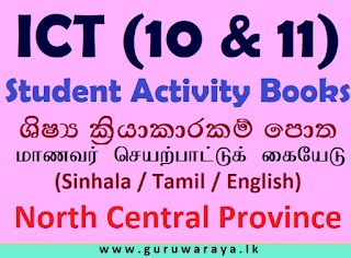 Student Activity Books  : ICT (Grade 10 & 11)