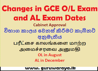 Changes in GCE O/L Exam and AL Exam Dates