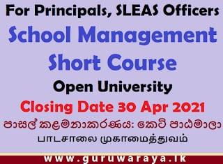 School Management :  Short Course