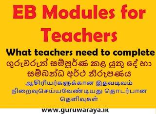 EB Modules for Teachers