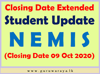 Student Update : NEMIS (Closing Date Extended)