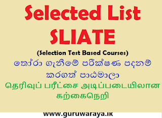 Selected List : SLIATE (Selection Test Based Courses)