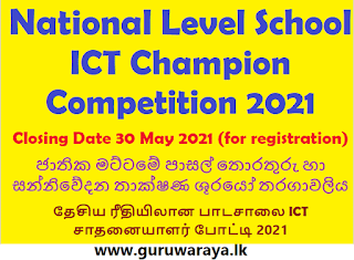 National Level School ICT Champion Competition 2021