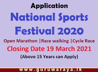 Application : National Sports Festival 2020