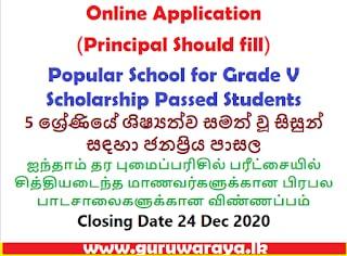 Online Application : Popular School for Grade V Scholarship Passed Students