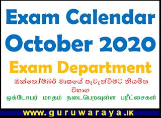 Exam Calendar : October 2020