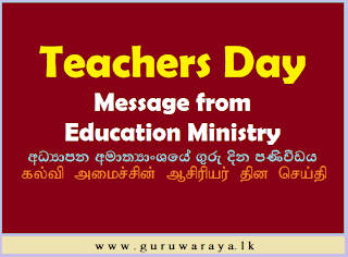 Teachers Day Message from Education Ministry :