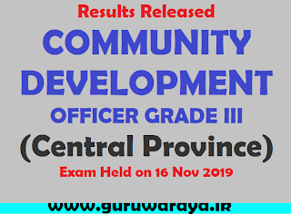 Results Released : COMMUNITY DEVELOPMENT OFFICER GRADE III  (CENTRAL PROVINce)