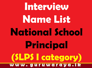 Interview Name List :  National School Principal  (SLPS I category)
