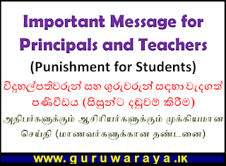 Important Message for Principals and Teachers (Punishment for Students)