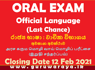 Final Chance : Oral Exam (Official Language)
