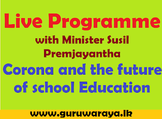 Live Programme with Minister Susil Premjayantha : Corona and the future of schools ()